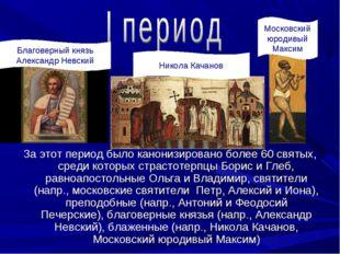 За этот период было канонизировано более 60 святых, среди которых страстотерп