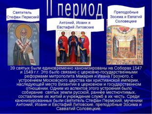 39 святых были единовременно канонизированы на Соборах 1547 и 1549 г.г. Это б