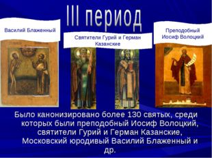 Было канонизировано более 130 святых, среди которых были преподобный Иосиф Во