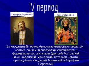 В синодальный период было канонизировано около 10 святых, причем процедура их