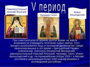 При советской власти церковь долгое время не имела возможности утверждать поч