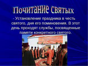 - Установление праздника в честь святого, дня его поминовения. В этот день пр