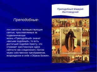 Преподобные- Преподобный Макарий Желтоводский лик святости: монашествующие св