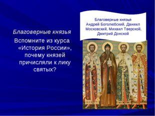 Благоверные князья Вспомните из курса «История России», почему князей причисл