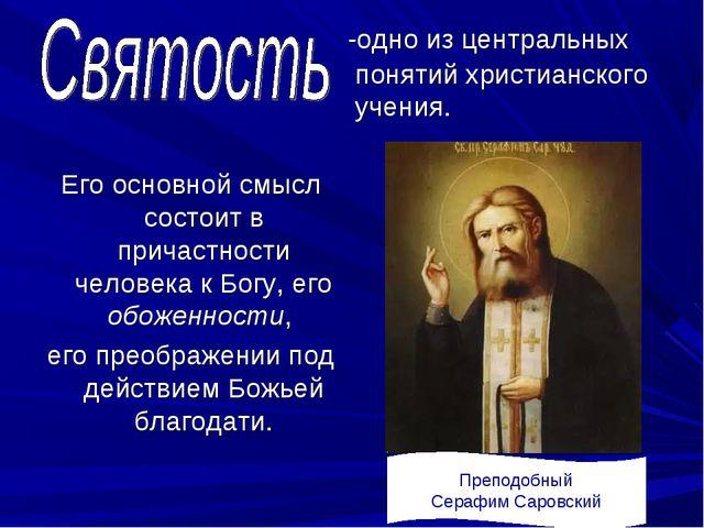 -одно из центральных понятий христианского учения. Его основной смысл состои...