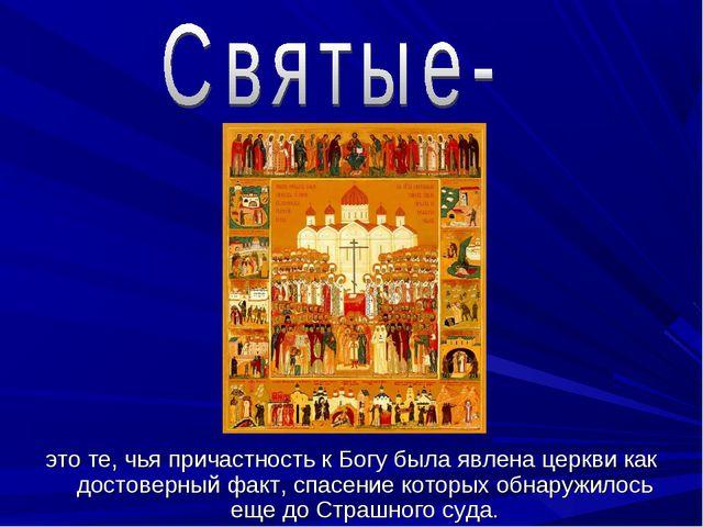 это те, чья причастность к Богу была явлена церкви как достоверный факт, спа...