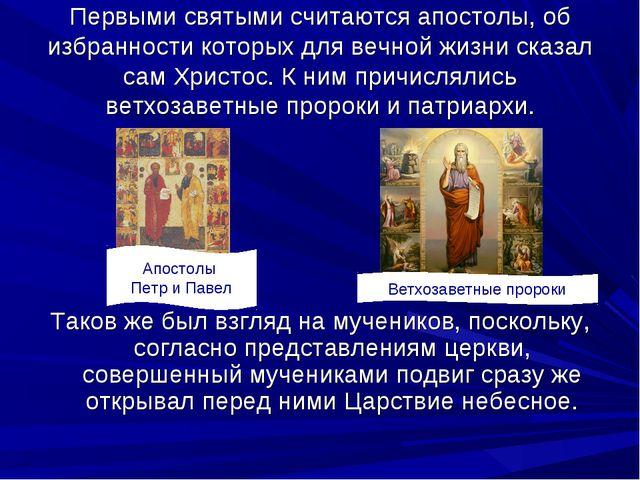 Первыми святыми считаются апостолы, об избранности которых для вечной жизни с...