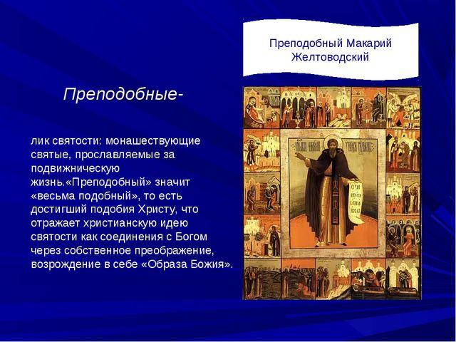 Преподобные- Преподобный Макарий Желтоводский лик святости: монашествующие св...
