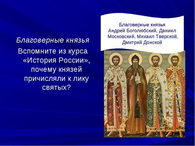 Благоверные князья Вспомните из курса «История России», почему князей причисл...