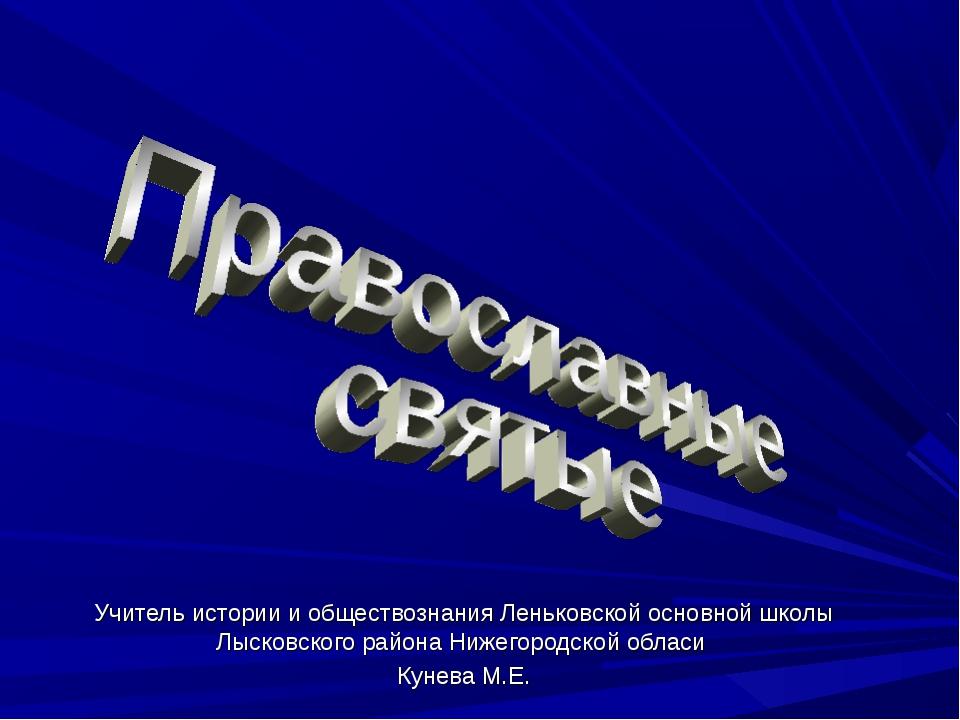 Учитель истории и обществознания Леньковской основной школы Лысковского район...
