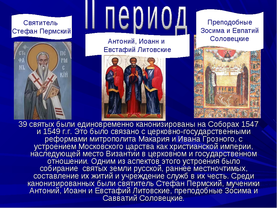 39 святых были единовременно канонизированы на Соборах 1547 и 1549 г.г. Это б...