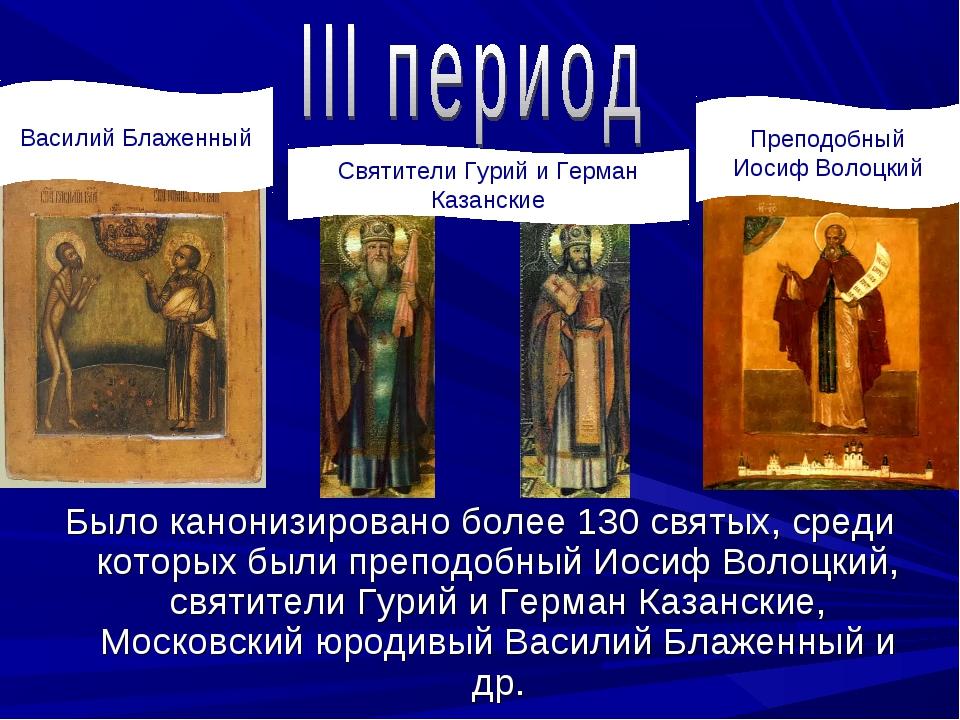 Было канонизировано более 130 святых, среди которых были преподобный Иосиф Во...