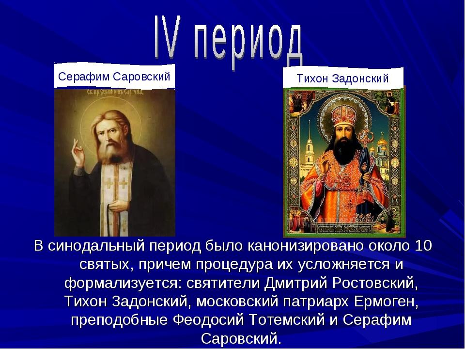В синодальный период было канонизировано около 10 святых, причем процедура их...