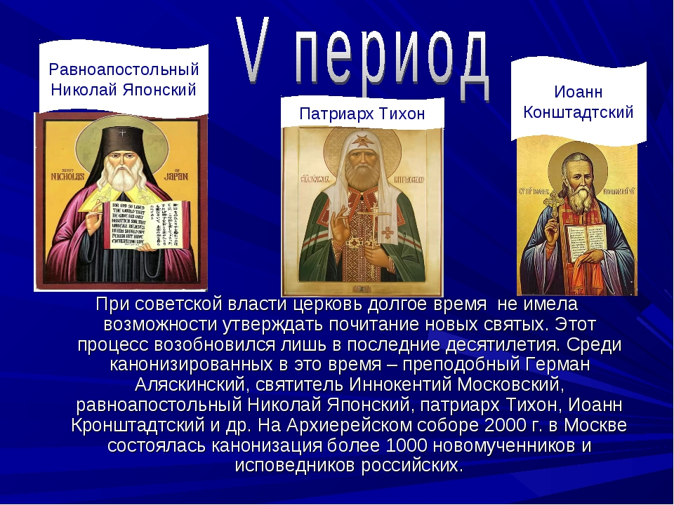 При советской власти церковь долгое время не имела возможности утверждать поч...