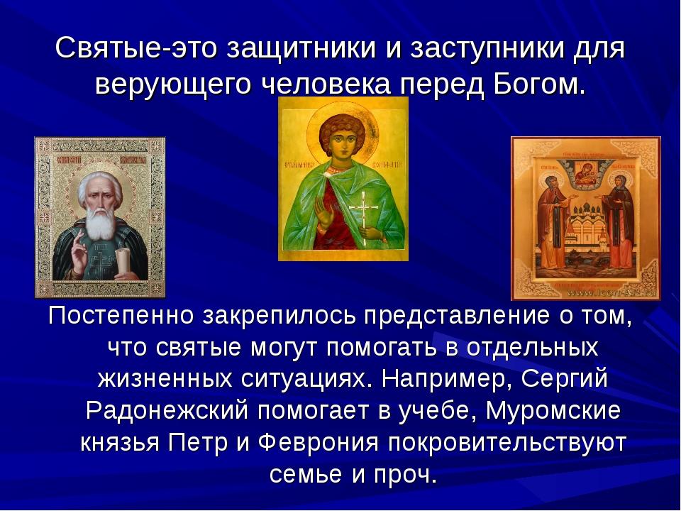 Святые-это защитники и заступники для верующего человека перед Богом. Постепе...