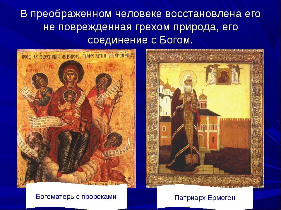 В преображенном человеке восстановлена его не поврежденная грехом природа, ег...