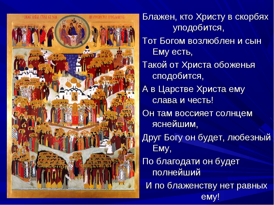 Блажен, кто Христу в скорбях уподобится, Тот Богом возлюблен и сын Ему есть,...