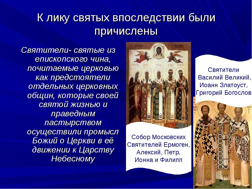 К лику святых впоследствии были причислены Святители- святые из епископского...