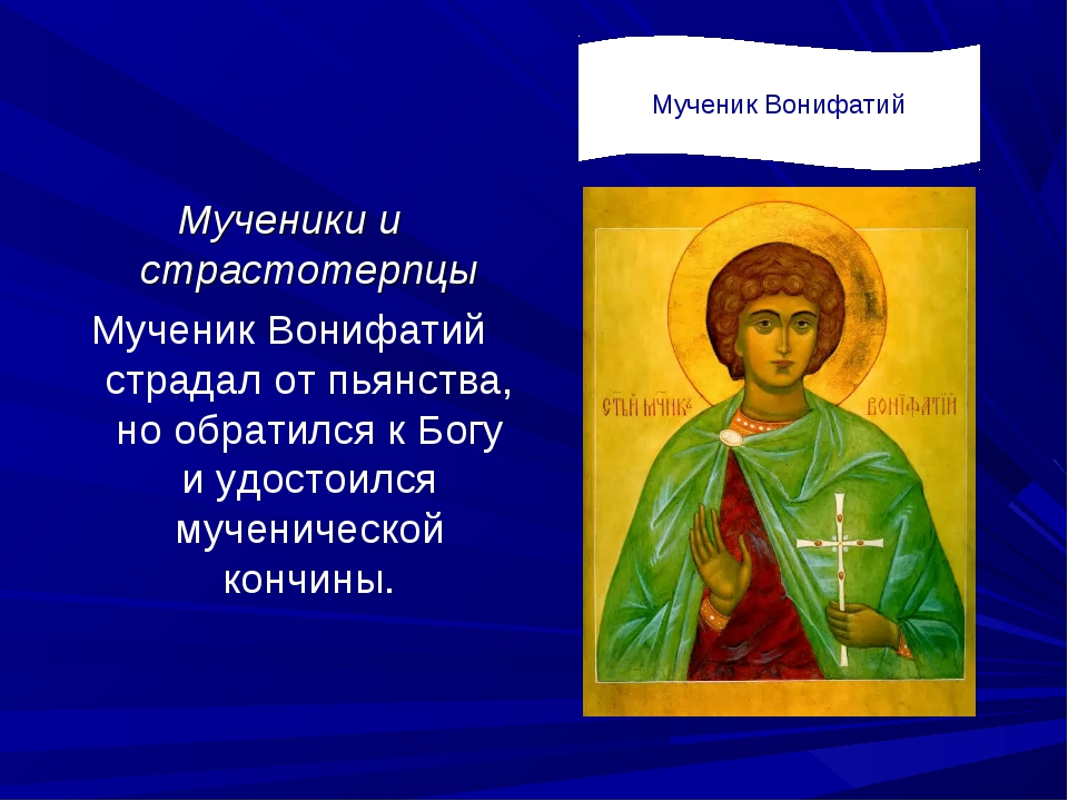 Мученики и страстотерпцы Мученик Вонифатий страдал от пьянства, но обратился...