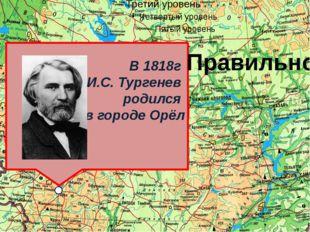Где родился Михаил Юрьевич Лермонтов?