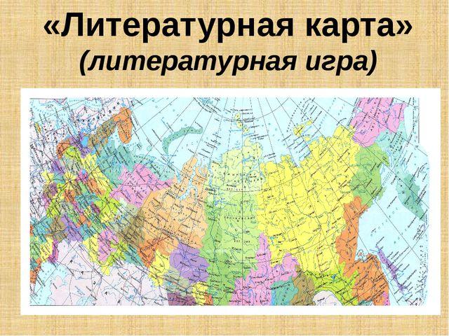 «Литературная карта» (литературная игра)