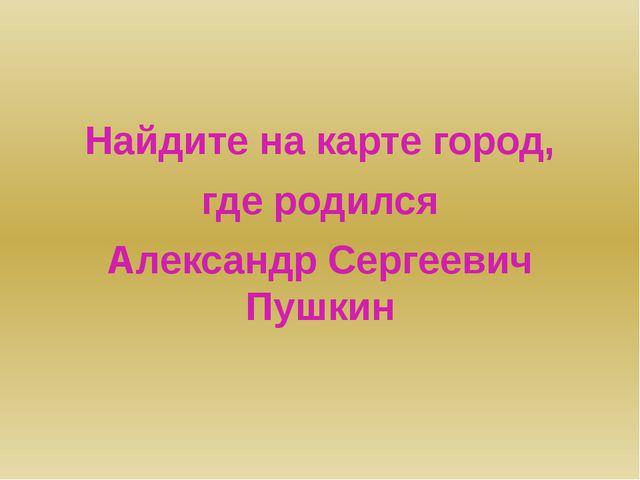 Антон Павлович Чехов родился в 1860г в городе Таганроге Правильно!