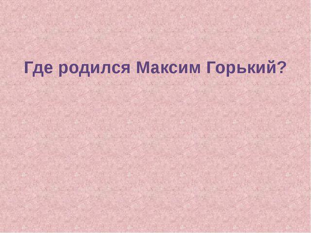 Где родился Иван Андреевич Крылов?
