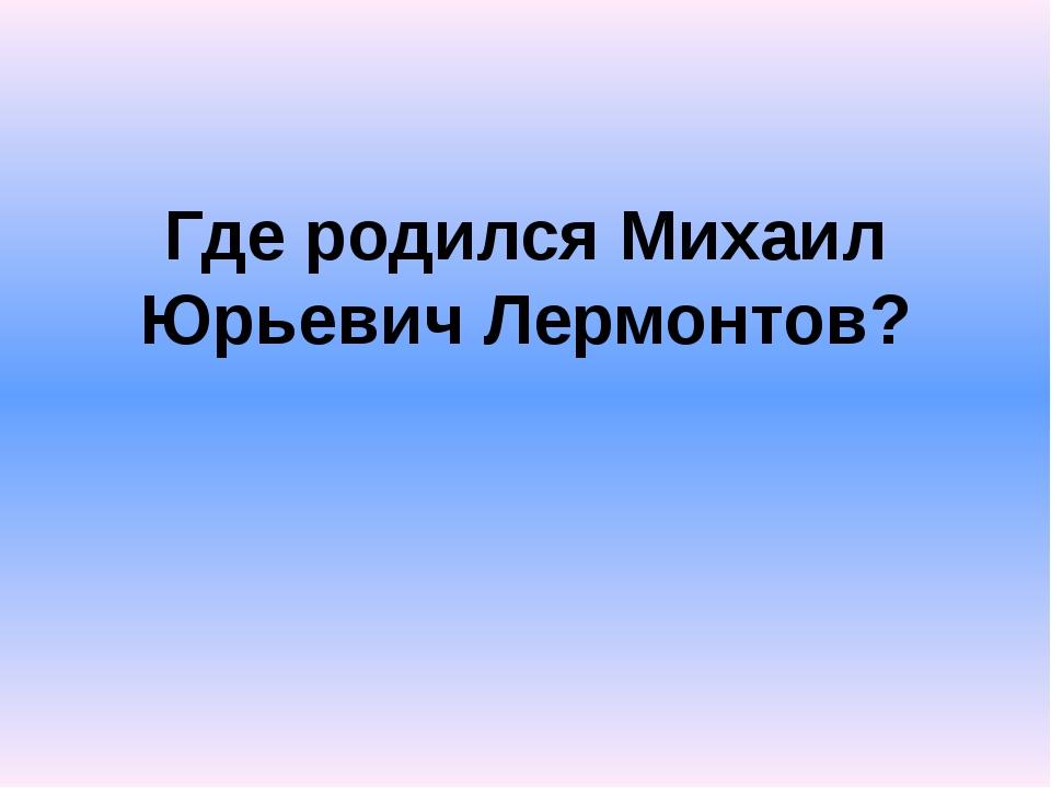 Где родился Максим Горький?