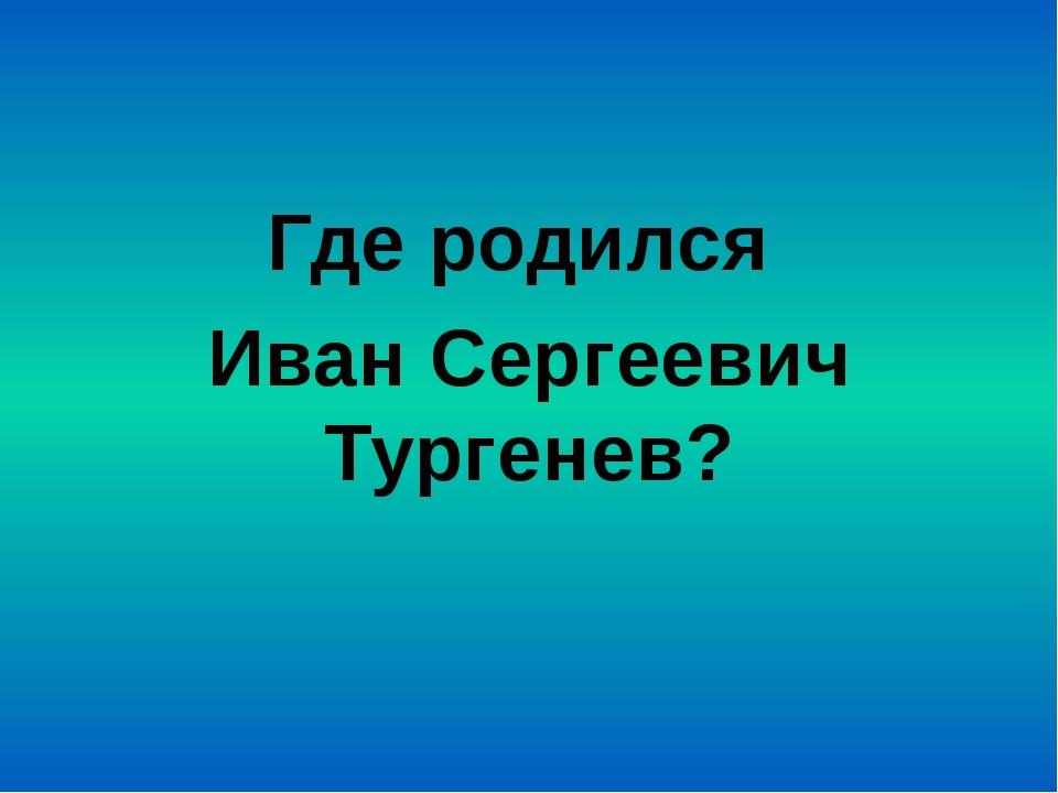 Где родился Михаил Евграфович Салтыков-Щедрин?