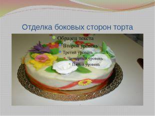 Отделка боковых сторон торта