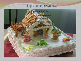 Торт «теремок»