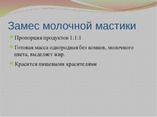 Замес молочной мастики Пропорция продуктов 1:1:1 Готовая масса однородная без
