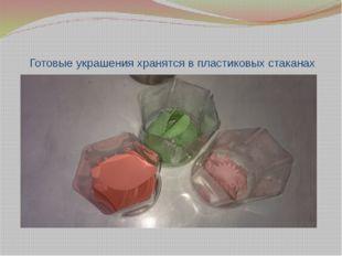 Готовые украшения хранятся в пластиковых стаканах