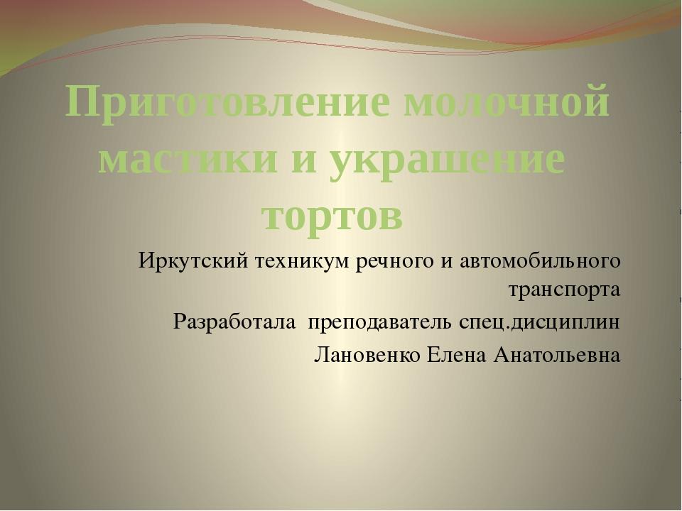 Приготовление молочной мастики и украшение тортов Иркутский техникум речного...