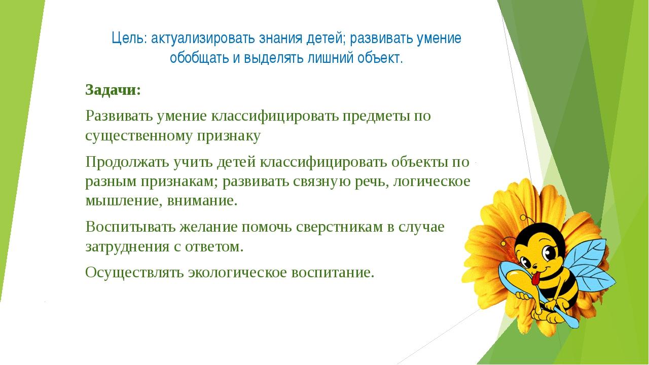 Цель: актуализировать знания детей; развивать умение обобщать и выделять лишн...