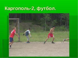 Каргополь-2, футбол.