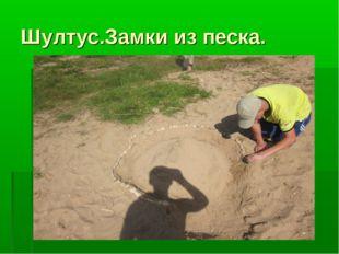 Шултус.Замки из песка.
