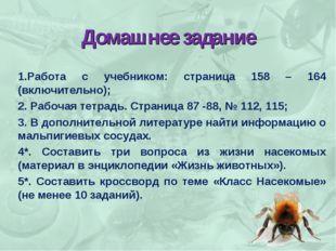 Домашнее задание 1.Работа с учебником: страница 158 – 164 (включительно); 2.