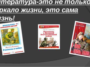 Литература-это не только зеркало жизни, это сама жизнь!