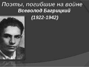 Всеволод Багрицкий (1922-1942)