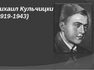Михаил Кульчицкий (1919-1943)