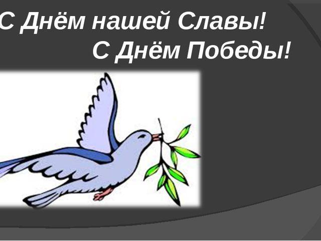 С Днём нашей Славы! С Днём Победы!