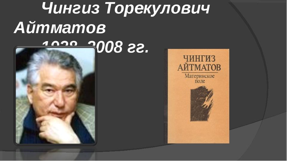Чингиз Торекулович Айтматов 1928–2008 гг.