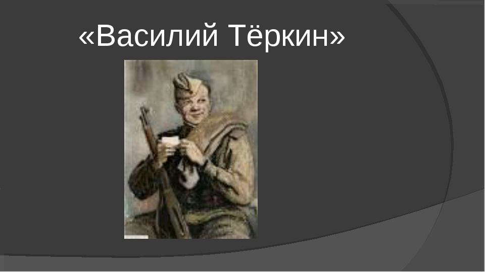 «Василий Тёркин»