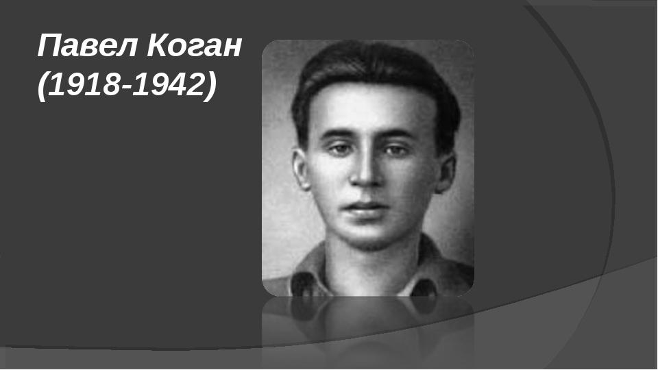 Павел Коган (1918-1942)