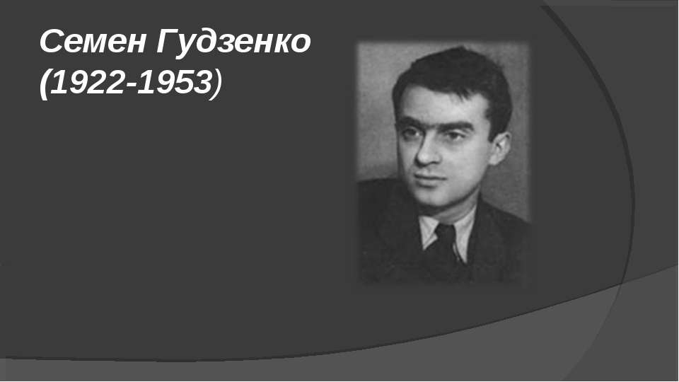 Семен Гудзенко (1922-1953)