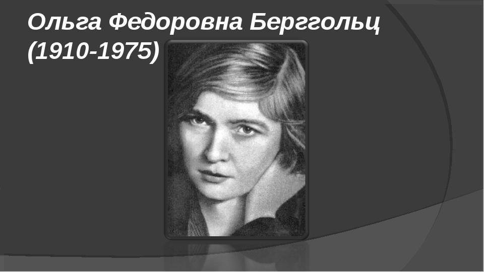 Ольга Федоровна Берггольц (1910-1975)