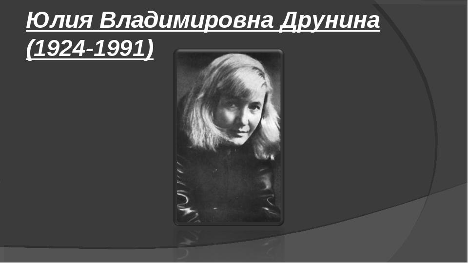 Юлия Владимировна Друнина (1924-1991)
