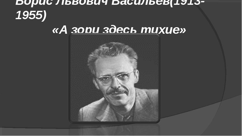 Борис Львович Васильев(1913-1955) «А зори здесь тихие»
