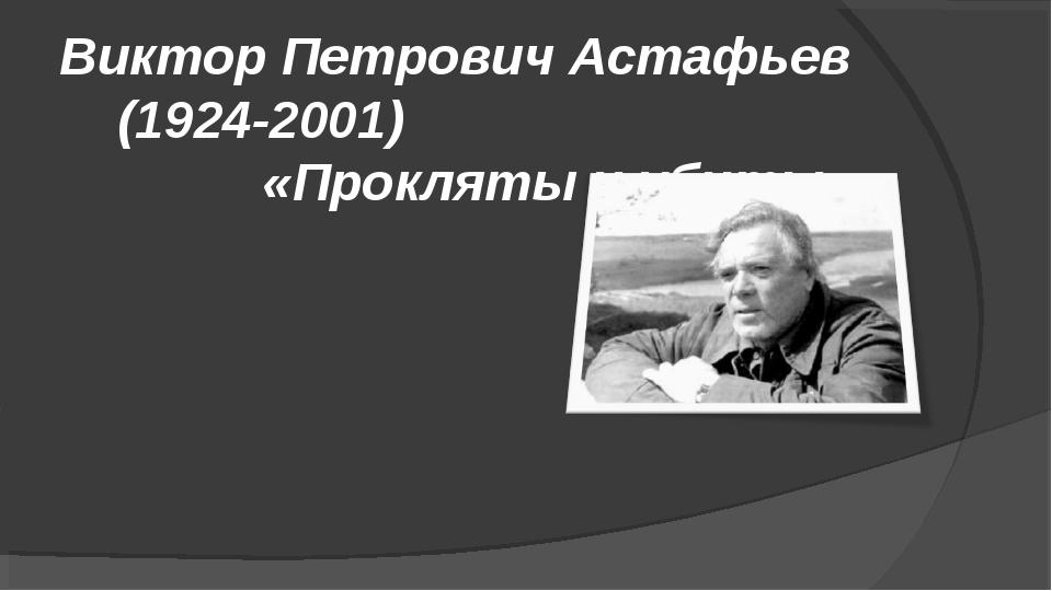 Виктор Петрович Астафьев (1924-2001) «Прокляты и убиты»